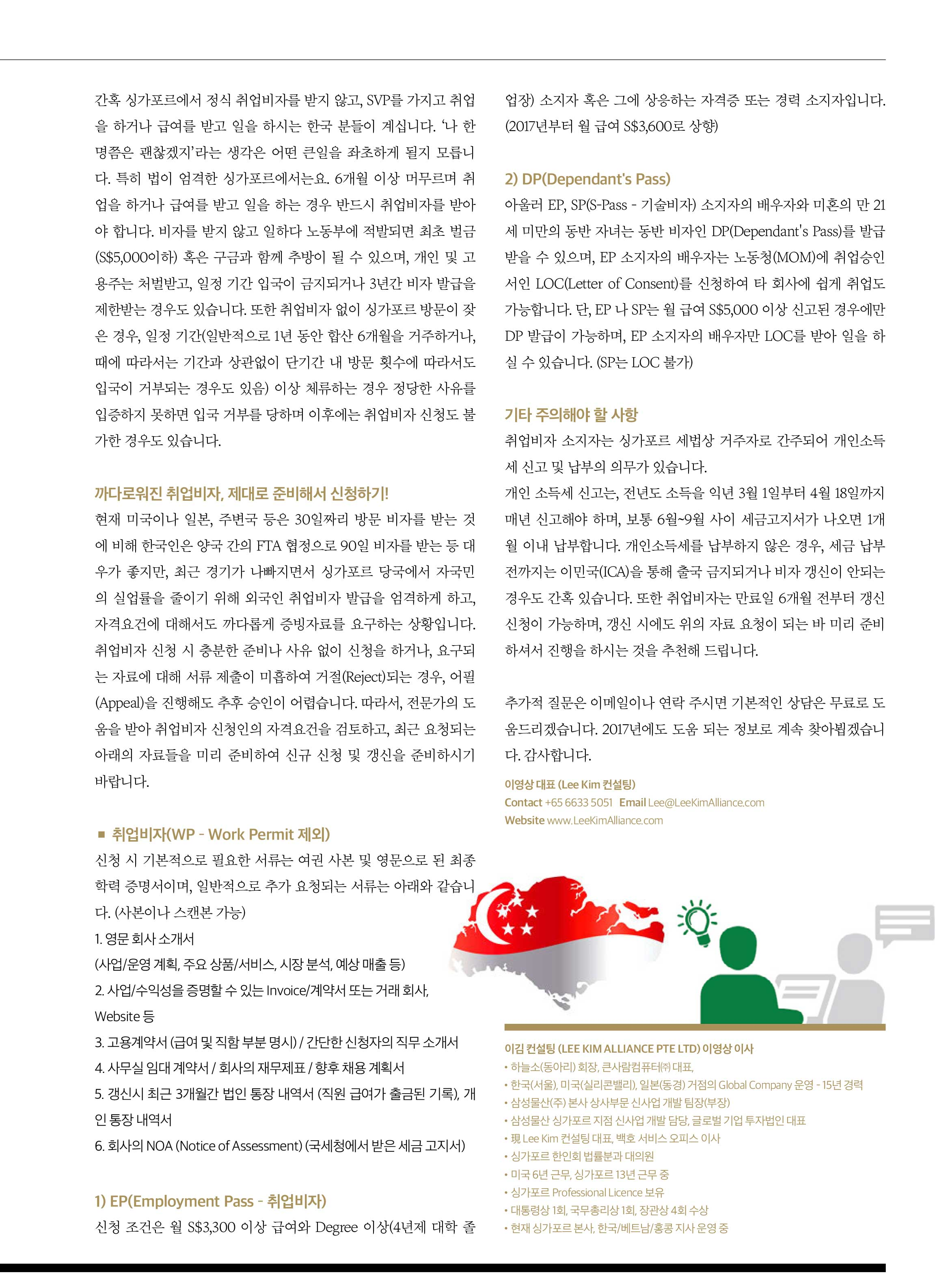 LEE_KIM_ALLIANCE_HANURI_2016_12_page02.jpg