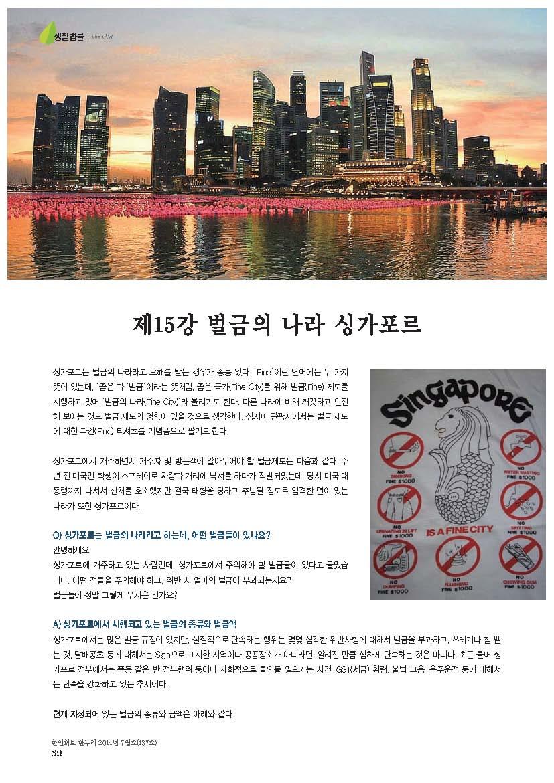 제15강_벌금의_나라_싱가포르_Page_1.jpg