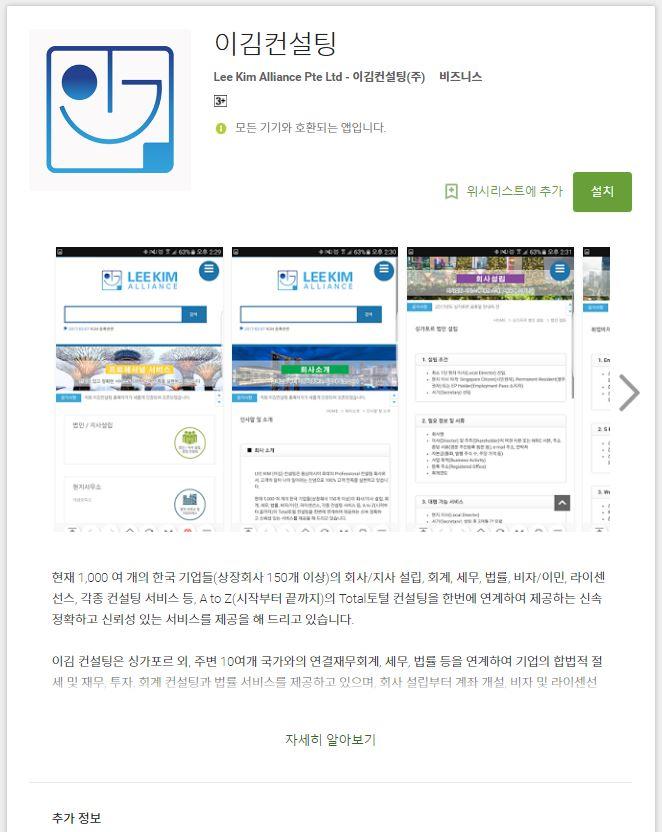LEEKIM_G_Apps.JPG