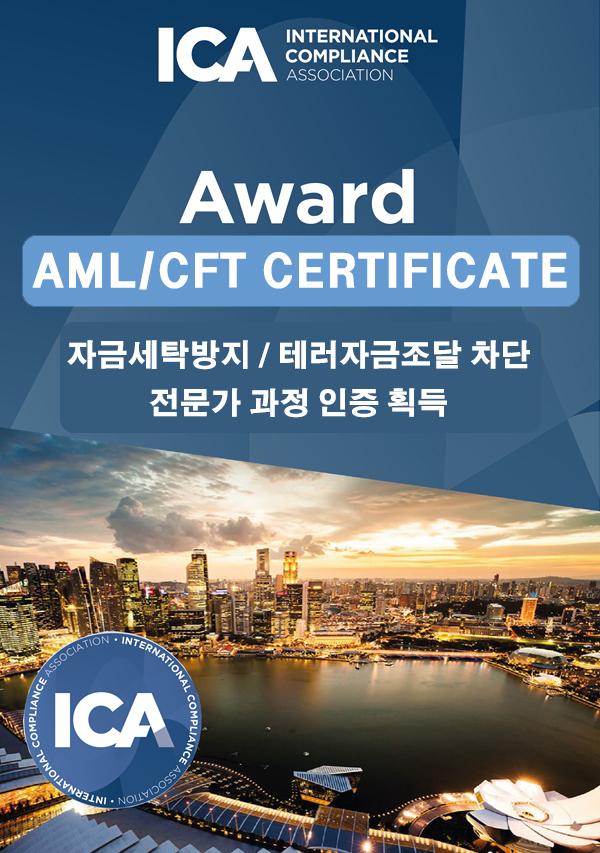 ICA_AWARD_AML_CFT_LEEKIM.jpg